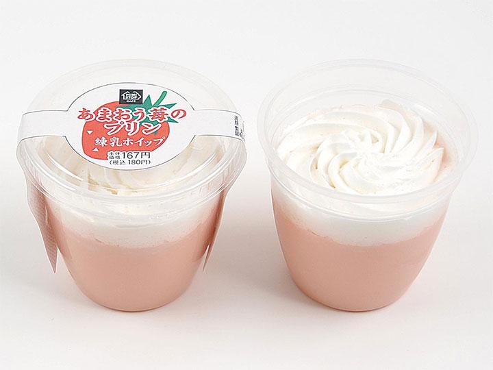 あまおう苺のプリン 練乳ホイップ