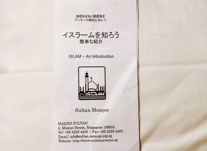 日本人向けパンフレット