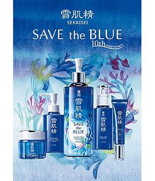 コーセー『SAVE the BLUE』
