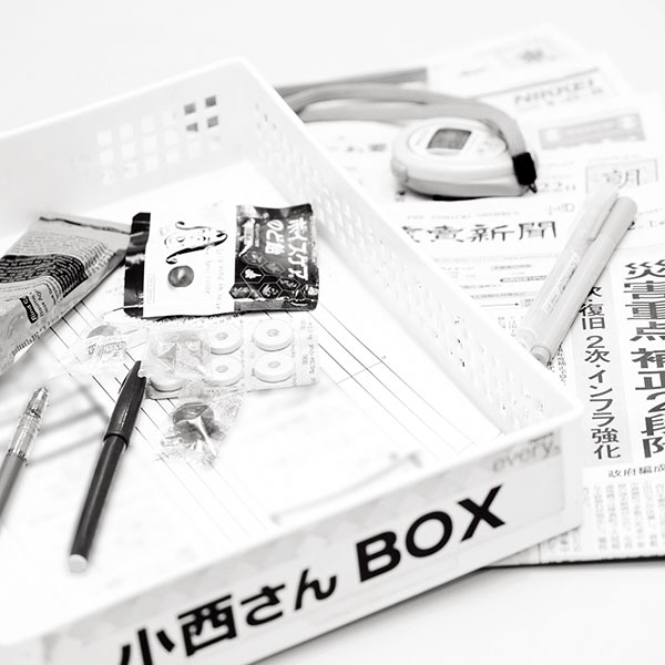 小西さんBOX