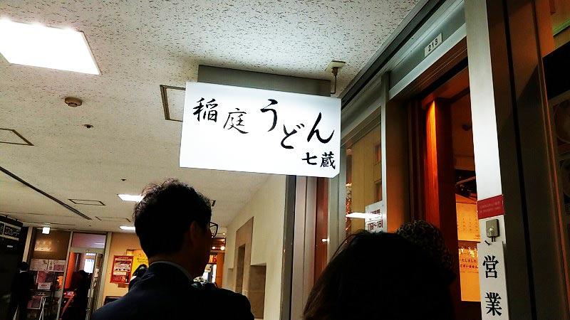 稲庭うどん 天茶屋 七蔵(てんちゃや ななくら)