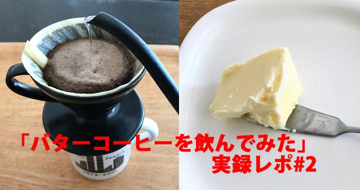 【2】3か月でマイナス5kg! バターコーヒーで痩せた編集者のリアルレポ#2