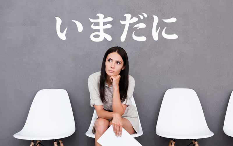 いまだに」を漢字で書くと? 誤変換したら赤っ恥…! | Oggi.jp | Oggi.jp