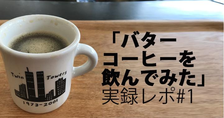 【1】3か月でマイナス5kg! バターコーヒーで痩せた編集者のリアルレポ#1