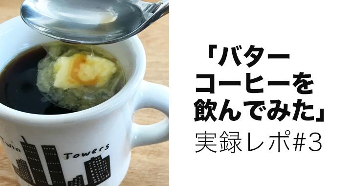 【3】【実録】3か月でマイナス5キロ成功した女子のバターコーヒーチャレンジ! リアルレポート#3