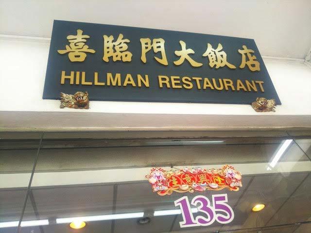 ヒルマン・レストラン/嘉臨門大飯店