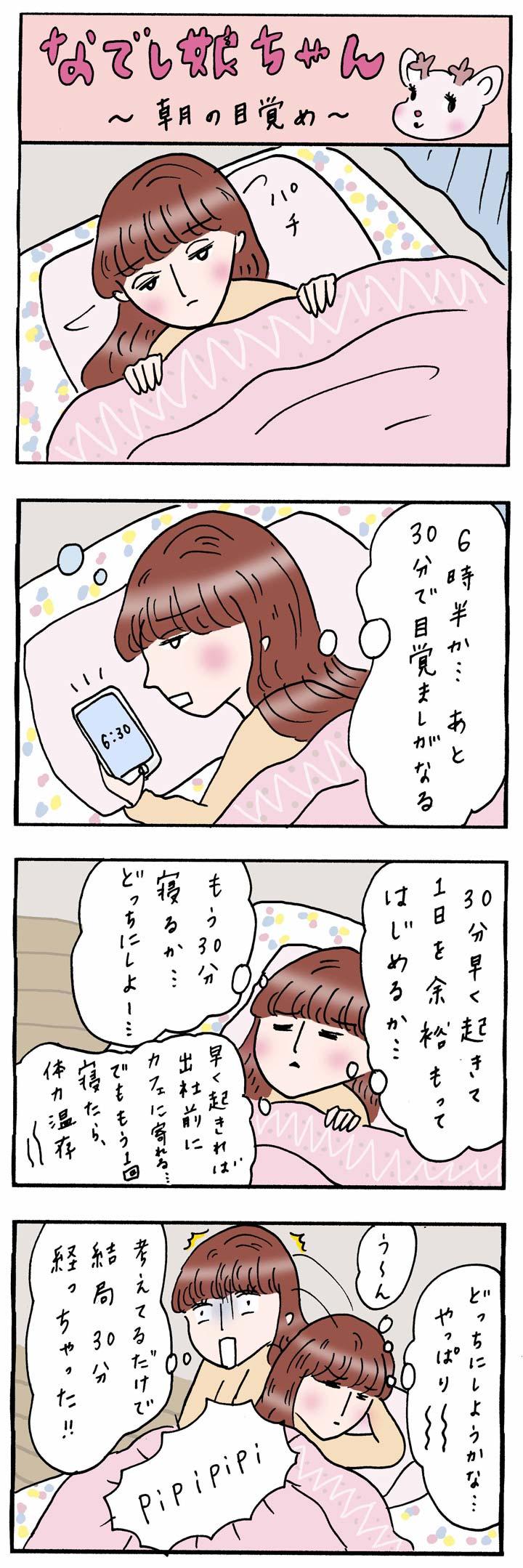 なでし娘ちゃん「朝の目覚め」