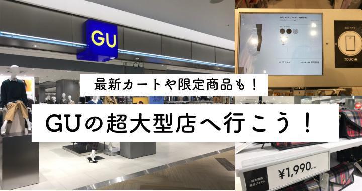 Gu 大型 店 GUが超大型店の出店にシフトした本当の理由 Be