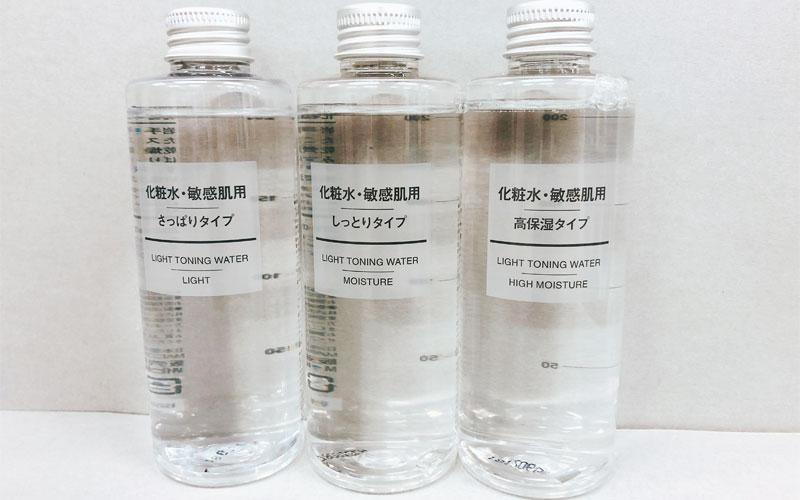 【無印良品】化粧水