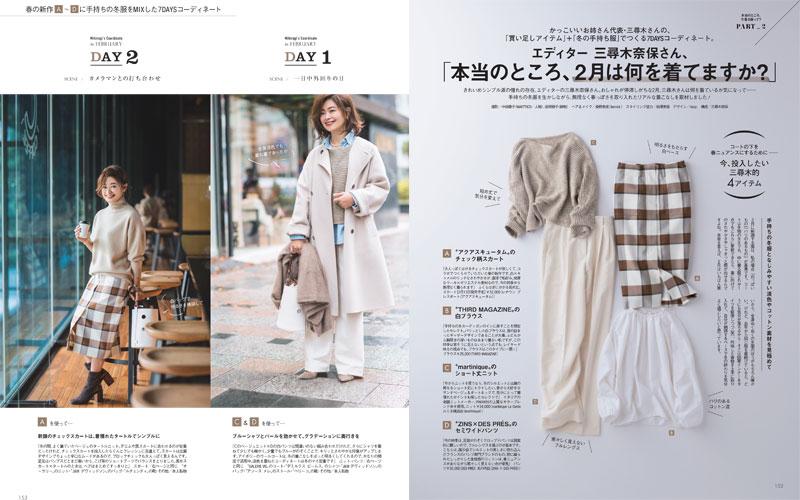 エディター三尋木奈保さん、「本当のところ2月は何を着てますか?」