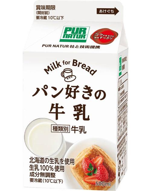 パン好きの牛乳(カネカ)