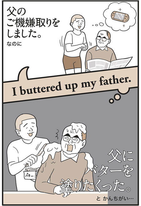 I buttered up my father.