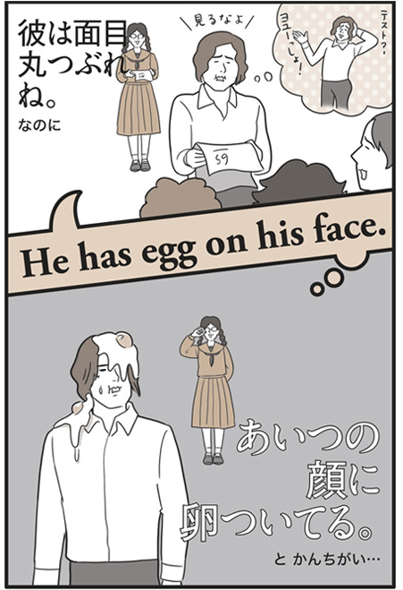 He has egg on his face.