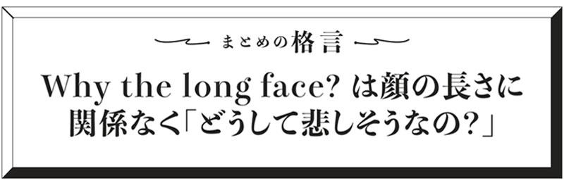まとめの格言 Why the long face? は顔の長さに関係なく「どうして悲しそうなの?」