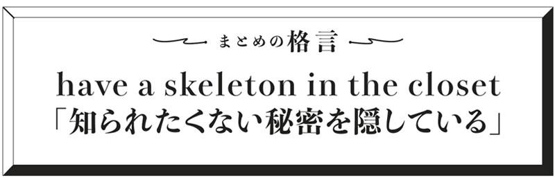 まとめの格言 have a sheleton in the closet「知られたくない秘密を隠している」