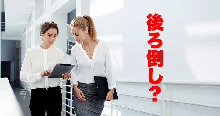 前倒し」の対語は「後ろ倒し」で合ってる…? | Oggi.jp | Oggi.jp