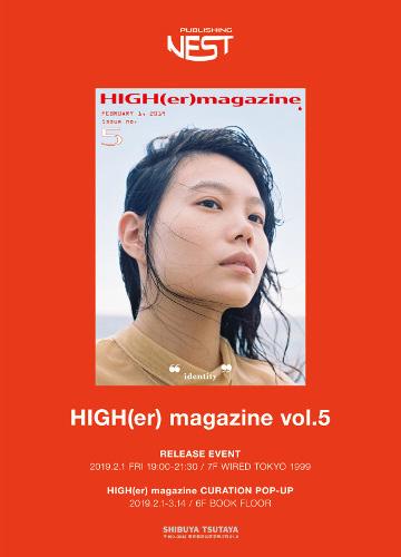 HIGH(er)magazine CURATION POP-UP