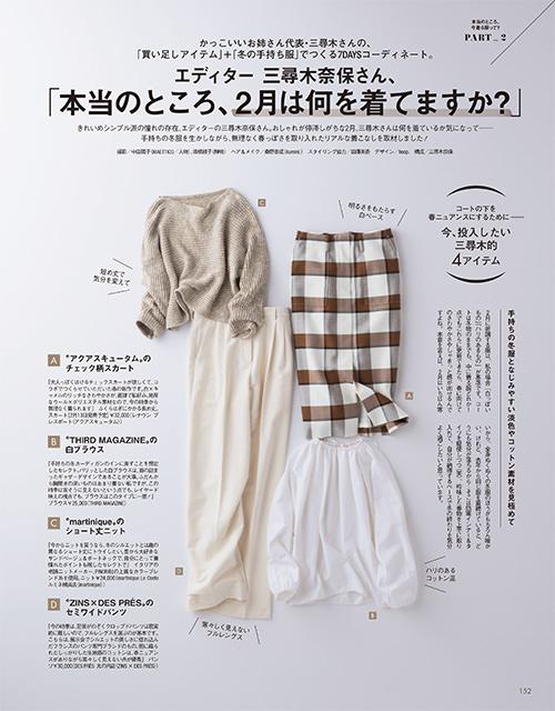 エディター 三尋木奈保さん、「本当のところ、2月は何を着てますか?」