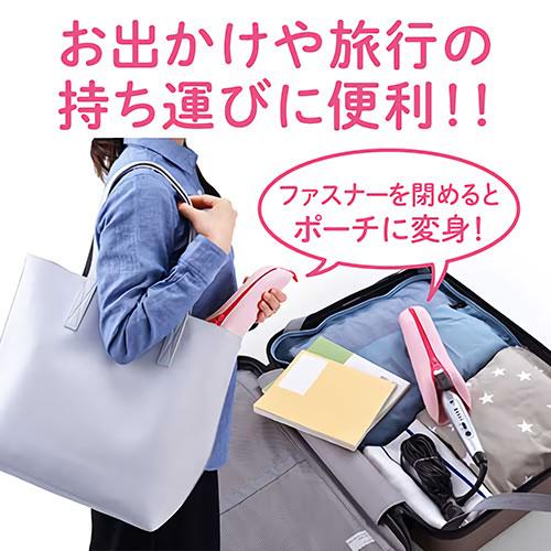 お出かけや旅行の持ち運びに便利!! ファスナーを閉めるとポーチに変身!