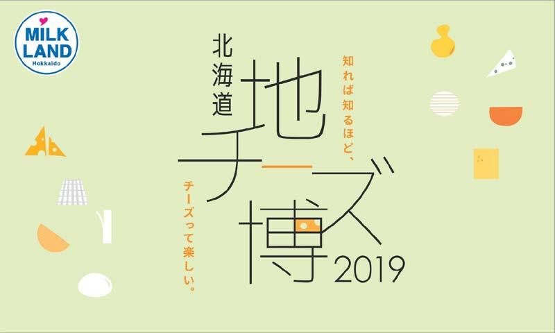 北海道地チーズ博 2019