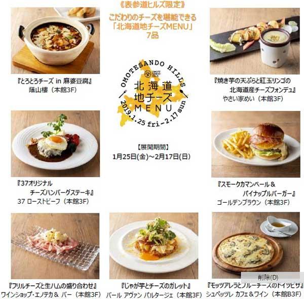 北海道チーズを使った特別メニュー