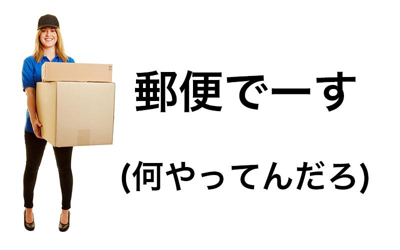 郵便でーす(何やってんだろ)