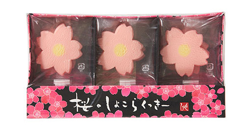 もへじ 桜のしょこらくっきー(6枚)