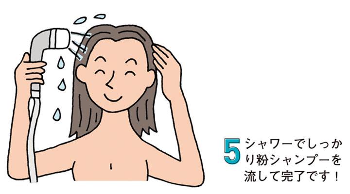 育毛「粉シャンプー」の使い方 5.シャワーでしっかり粉シャンプーを流して完了です!