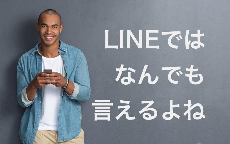LINEではなんでも言えるよね