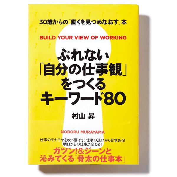 ぶれない「自分の仕事観」をつくるキーワード80 村山昇