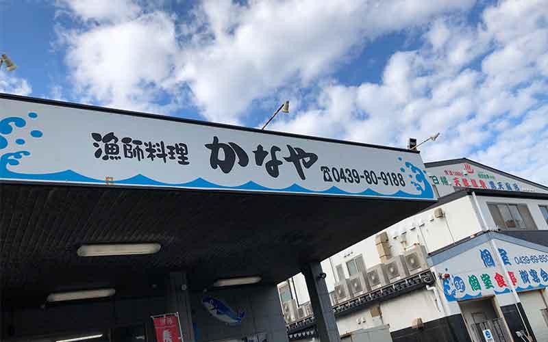 """漁港直仕入れ漁師料理""""かなや"""""""