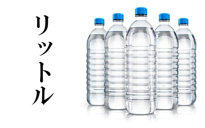 リットル」の漢字表記を知ってる? 読めないと日本人として恥ずかしい ...