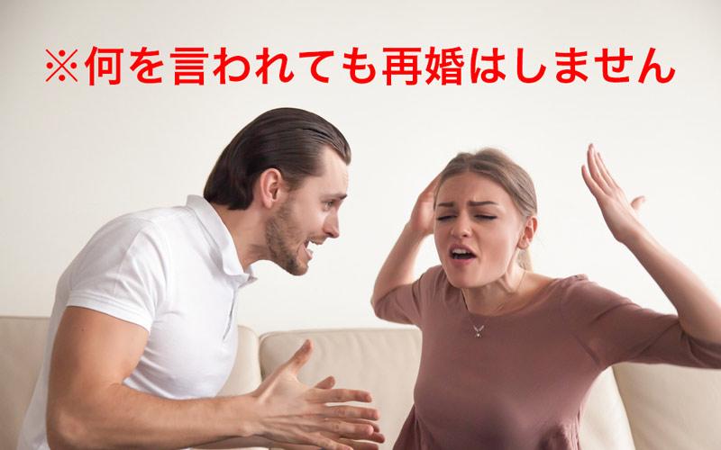 何を言われても再婚はしません