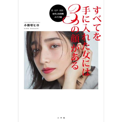 小田切ヒロさんメイク本『すべてを手に入れた女には3つの顔がある』