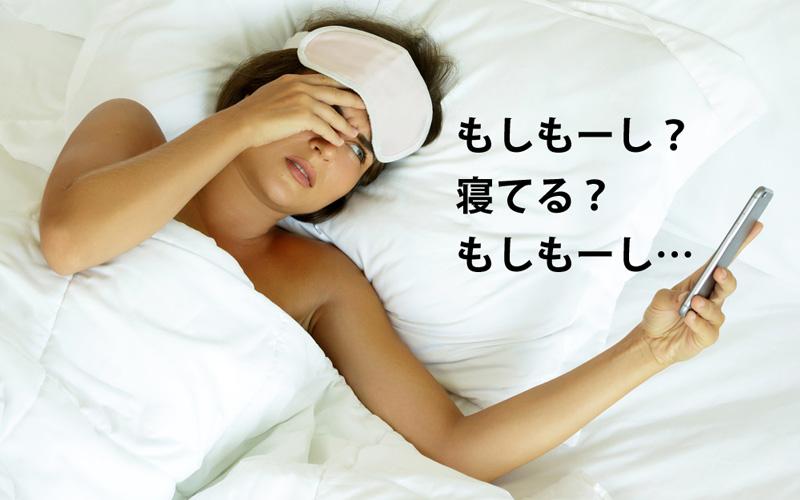 もしもーし?寝てる?もしもーし…