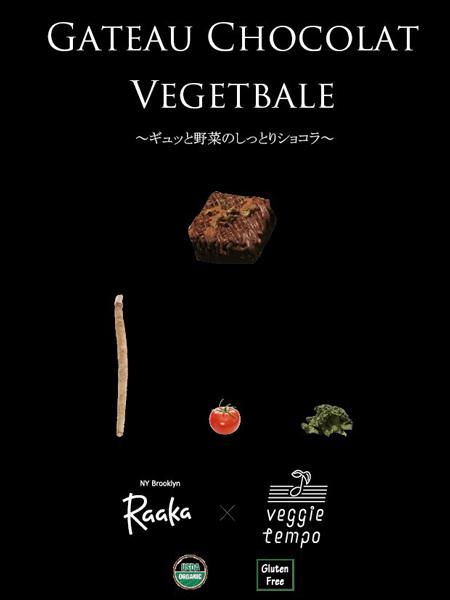 veggie tempo(ベジーテンポ)のコラボレーションチョコレート