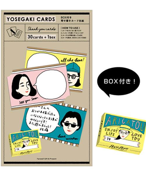 YOSEGAKI カード