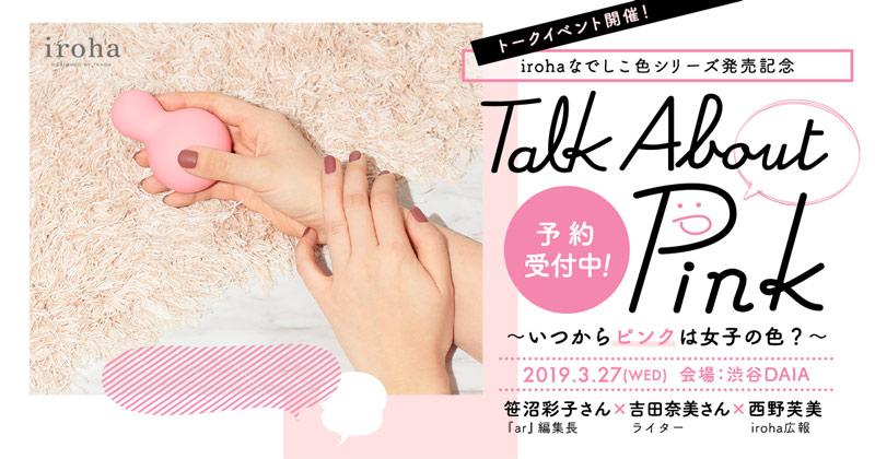 トークイベント『Talk About Pink 〜いつからピンクは女子の色?〜』