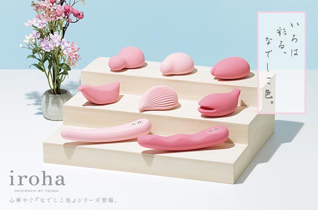 irohaなでしこ色シリーズ ピンク