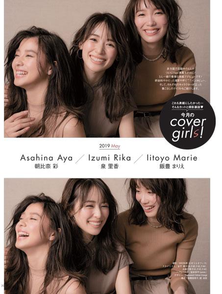 今月のcover girls!