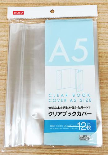 クリアブックカバー A5判 12枚(ダイソー)
