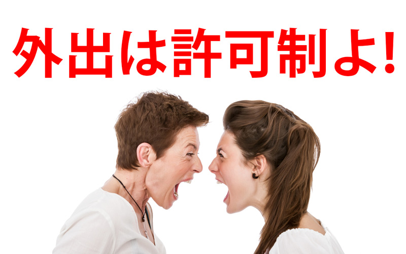 義母に課される意味不明なルールにストレス…