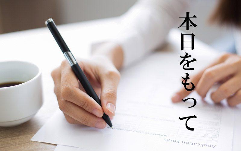 """本日をもって引退」の""""もって""""を漢字にすると!? 誤用してると ..."""