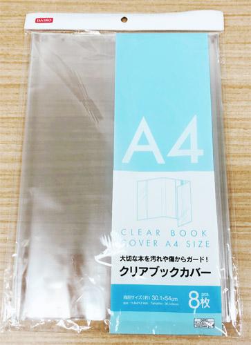 クリアブックカバー A4判 8枚(ダイソー)