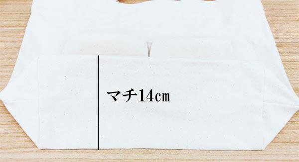無印良品「マイトートバッグ」 14cmのマチ