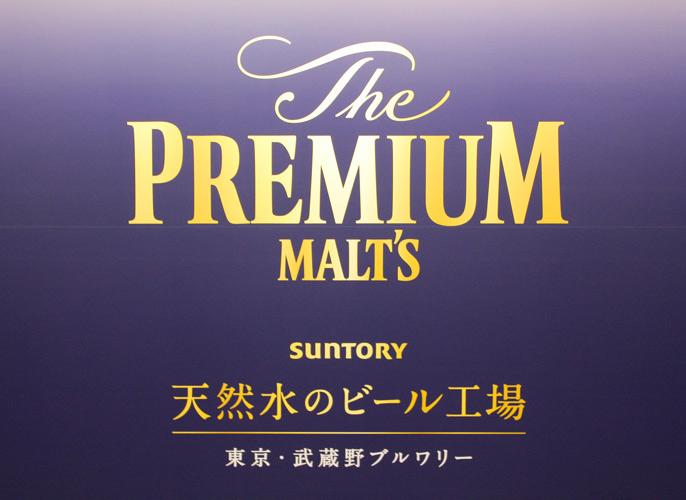 サントリー〈天然水のビール工場〉東京・武蔵野ブルワリー ガイドツアー