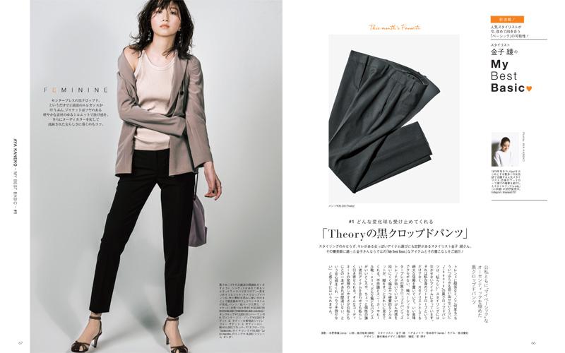 新連載|スタイリスト金子 綾のMy Best Basic♥