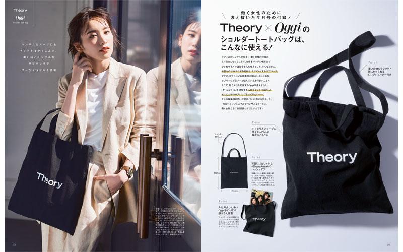 【特別付録】Theory2wayトートバッグ