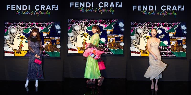 「フェンディ クラフ(FENDI CraFF)」展 ゲスト
