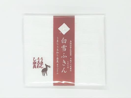 「うまし うるわし 奈良」オリジナル白雪ふきん